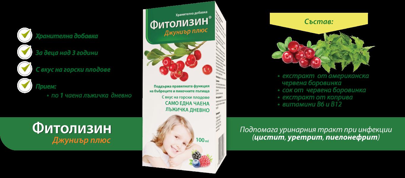 Фитолизин Джуниър опаковка