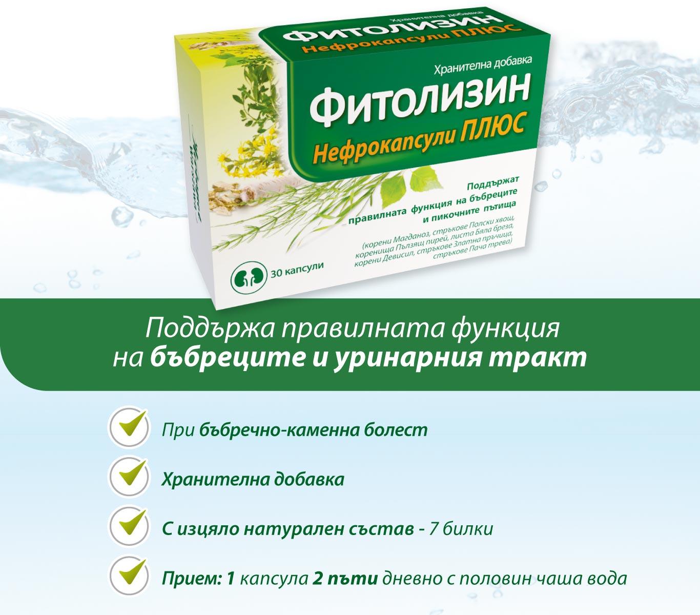 Фитолизин Нефрокапсули опаковка